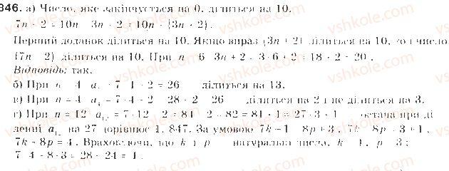 9-algebra-gp-bevz-vg-bevz-2009--chislovi-poslidovnosti-20-poslidovnist-846-rnd7441.jpg