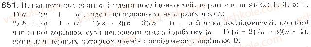 9-algebra-gp-bevz-vg-bevz-2009--chislovi-poslidovnosti-20-poslidovnist-851-rnd8947.jpg