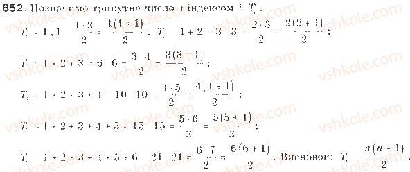 9-algebra-gp-bevz-vg-bevz-2009--chislovi-poslidovnosti-20-poslidovnist-852-rnd6988.jpg