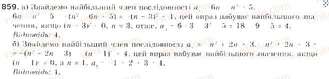 9-algebra-gp-bevz-vg-bevz-2009--chislovi-poslidovnosti-20-poslidovnist-859-rnd2096.jpg
