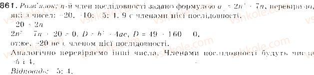 9-algebra-gp-bevz-vg-bevz-2009--chislovi-poslidovnosti-20-poslidovnist-861-rnd8638.jpg
