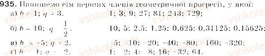 9-algebra-gp-bevz-vg-bevz-2009--chislovi-poslidovnosti-22-geometrichna-progresiya-935-rnd747.jpg