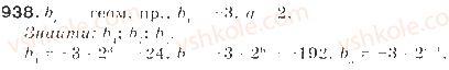 9-algebra-gp-bevz-vg-bevz-2009--chislovi-poslidovnosti-22-geometrichna-progresiya-938-rnd4100.jpg