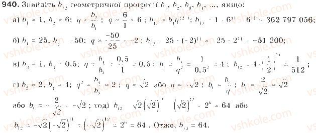9-algebra-gp-bevz-vg-bevz-2009--chislovi-poslidovnosti-22-geometrichna-progresiya-940-rnd4310.jpg
