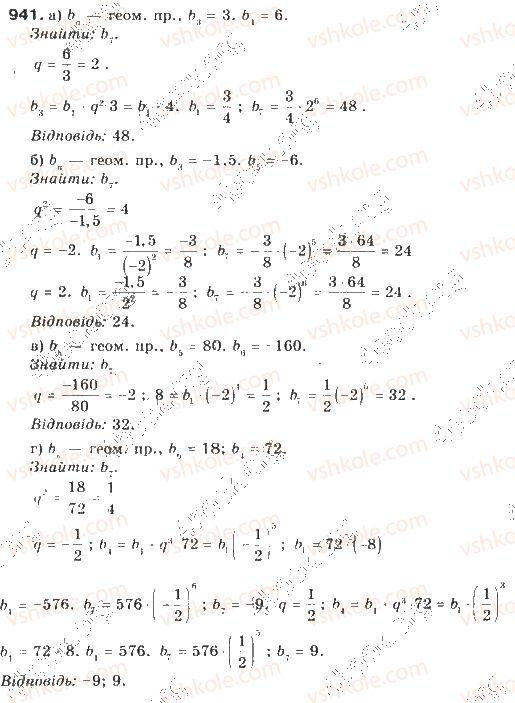 9-algebra-gp-bevz-vg-bevz-2009--chislovi-poslidovnosti-22-geometrichna-progresiya-941-rnd391.jpg