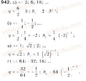 9-algebra-gp-bevz-vg-bevz-2009--chislovi-poslidovnosti-22-geometrichna-progresiya-942-rnd3172.jpg