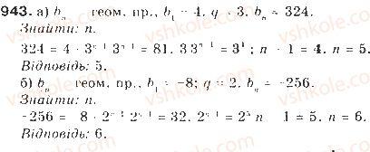 9-algebra-gp-bevz-vg-bevz-2009--chislovi-poslidovnosti-22-geometrichna-progresiya-943-rnd9759.jpg