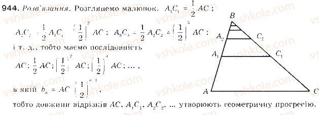 9-algebra-gp-bevz-vg-bevz-2009--chislovi-poslidovnosti-22-geometrichna-progresiya-944-rnd3762.jpg