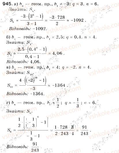 9-algebra-gp-bevz-vg-bevz-2009--chislovi-poslidovnosti-22-geometrichna-progresiya-945-rnd7660.jpg