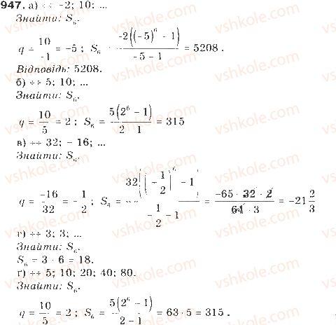 9-algebra-gp-bevz-vg-bevz-2009--chislovi-poslidovnosti-22-geometrichna-progresiya-947-rnd3011.jpg
