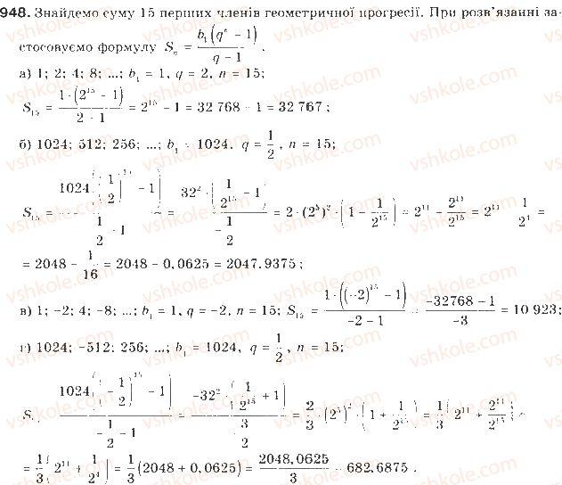 9-algebra-gp-bevz-vg-bevz-2009--chislovi-poslidovnosti-22-geometrichna-progresiya-948-rnd6897.jpg