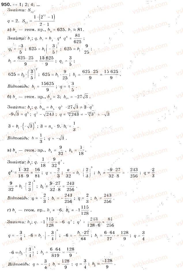 9-algebra-gp-bevz-vg-bevz-2009--chislovi-poslidovnosti-22-geometrichna-progresiya-950-rnd3499.jpg