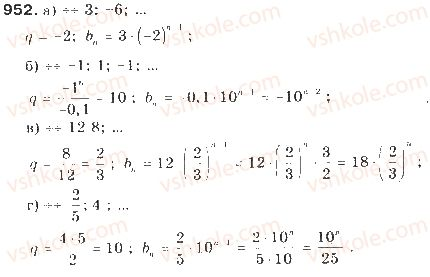 9-algebra-gp-bevz-vg-bevz-2009--chislovi-poslidovnosti-22-geometrichna-progresiya-952-rnd1567.jpg