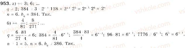 9-algebra-gp-bevz-vg-bevz-2009--chislovi-poslidovnosti-22-geometrichna-progresiya-953-rnd6018.jpg