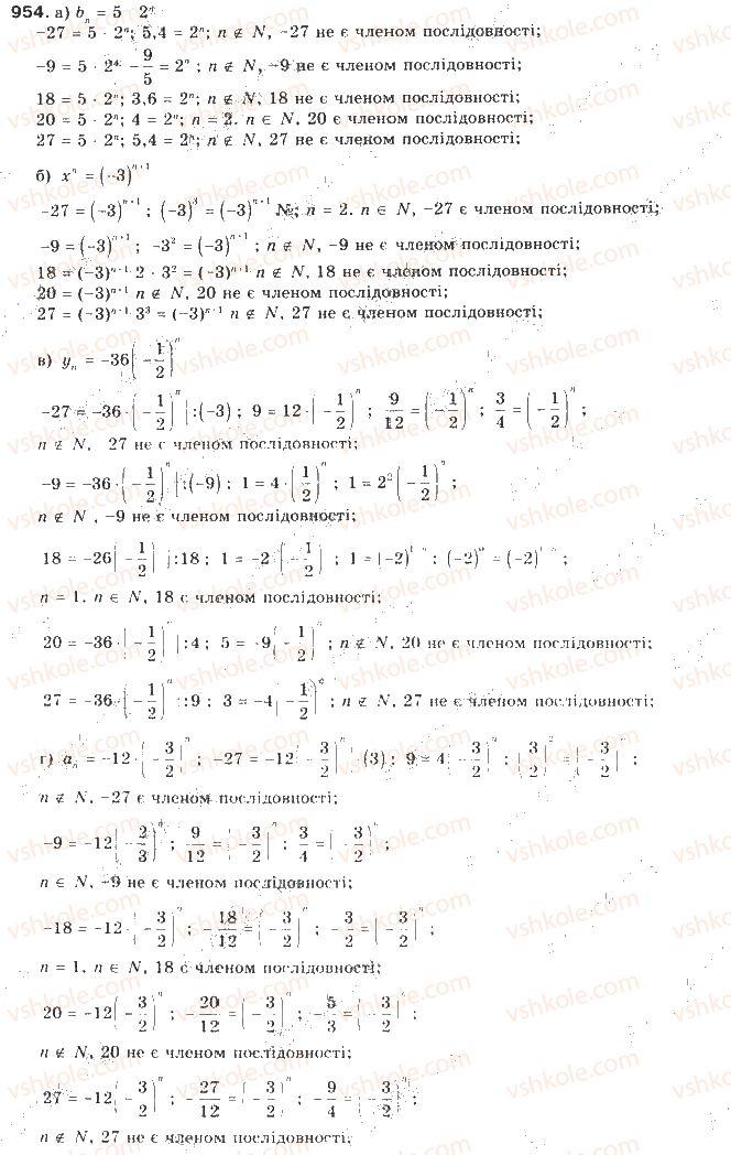 9-algebra-gp-bevz-vg-bevz-2009--chislovi-poslidovnosti-22-geometrichna-progresiya-954-rnd5378.jpg
