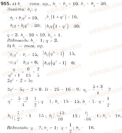 9-algebra-gp-bevz-vg-bevz-2009--chislovi-poslidovnosti-22-geometrichna-progresiya-955-rnd5918.jpg