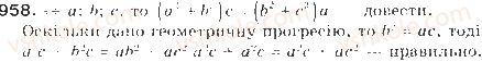 9-algebra-gp-bevz-vg-bevz-2009--chislovi-poslidovnosti-22-geometrichna-progresiya-958-rnd9094.jpg
