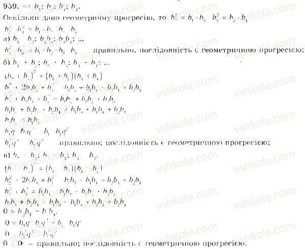 9-algebra-gp-bevz-vg-bevz-2009--chislovi-poslidovnosti-22-geometrichna-progresiya-959.jpg