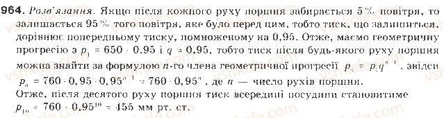 9-algebra-gp-bevz-vg-bevz-2009--chislovi-poslidovnosti-22-geometrichna-progresiya-964-rnd2873.jpg
