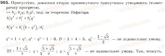 9-algebra-gp-bevz-vg-bevz-2009--chislovi-poslidovnosti-22-geometrichna-progresiya-965-rnd2849.jpg