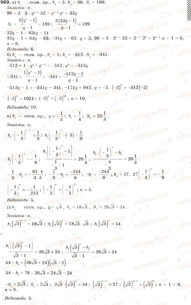 9-algebra-gp-bevz-vg-bevz-2009--chislovi-poslidovnosti-22-geometrichna-progresiya-969-rnd7523.jpg