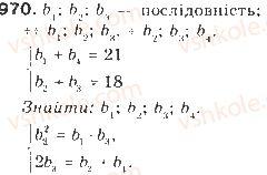 9-algebra-gp-bevz-vg-bevz-2009--chislovi-poslidovnosti-22-geometrichna-progresiya-970-rnd9218.jpg