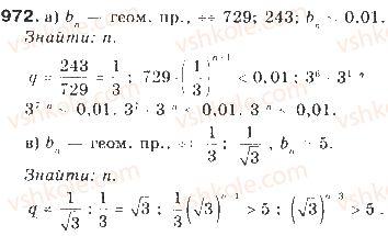9-algebra-gp-bevz-vg-bevz-2009--chislovi-poslidovnosti-22-geometrichna-progresiya-972-rnd4177.jpg