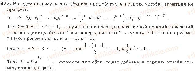 9-algebra-gp-bevz-vg-bevz-2009--chislovi-poslidovnosti-22-geometrichna-progresiya-973-rnd2891.jpg