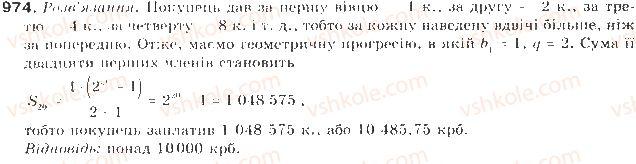 9-algebra-gp-bevz-vg-bevz-2009--chislovi-poslidovnosti-22-geometrichna-progresiya-974-rnd785.jpg