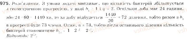 9-algebra-gp-bevz-vg-bevz-2009--chislovi-poslidovnosti-22-geometrichna-progresiya-975-rnd4321.jpg