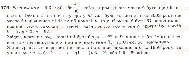 9-algebra-gp-bevz-vg-bevz-2009--chislovi-poslidovnosti-22-geometrichna-progresiya-976-rnd957.jpg