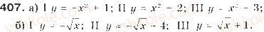 9-algebra-gp-bevz-vg-bevz-2009--kvadratichna-funktsiya-10-peretvorennya-grafikiv-funktsij-407-rnd6566.jpg