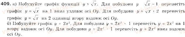 9-algebra-gp-bevz-vg-bevz-2009--kvadratichna-funktsiya-10-peretvorennya-grafikiv-funktsij-409-rnd9566.jpg