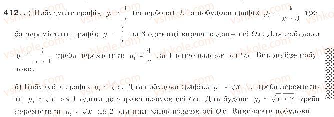 9-algebra-gp-bevz-vg-bevz-2009--kvadratichna-funktsiya-10-peretvorennya-grafikiv-funktsij-412-rnd9709.jpg