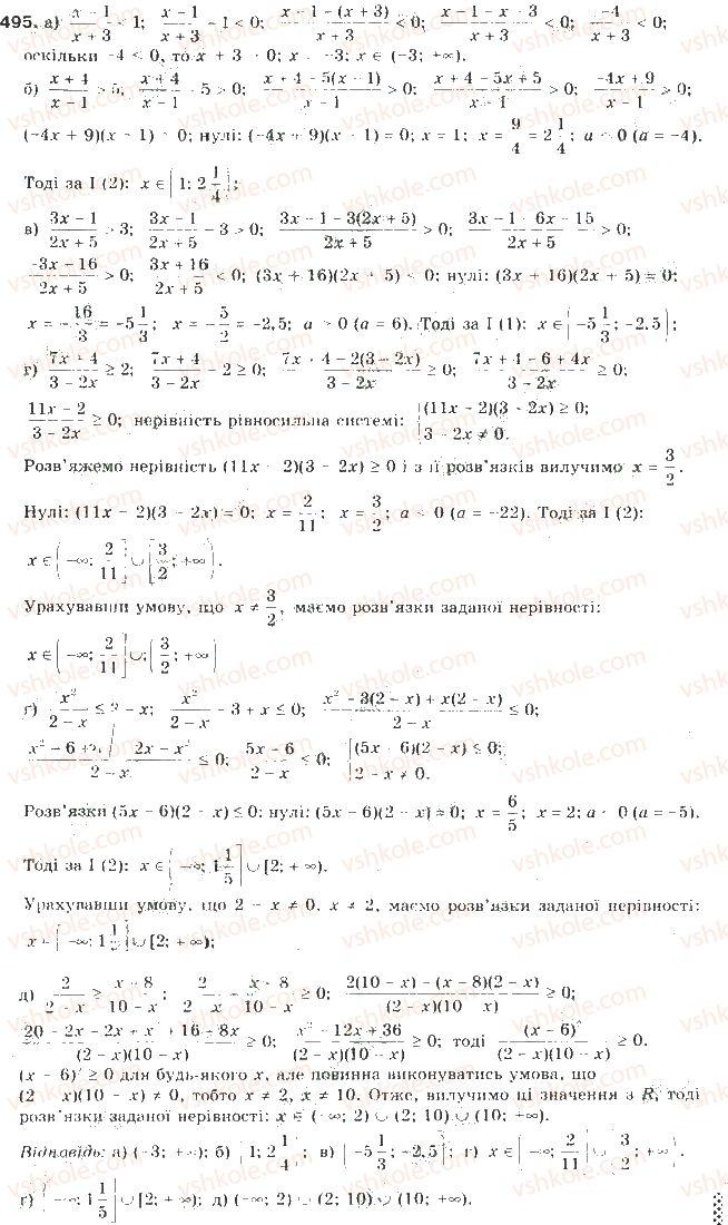 9-algebra-gp-bevz-vg-bevz-2009--kvadratichna-funktsiya-12-kvadratni-nerivnosti-495-rnd3911.jpg