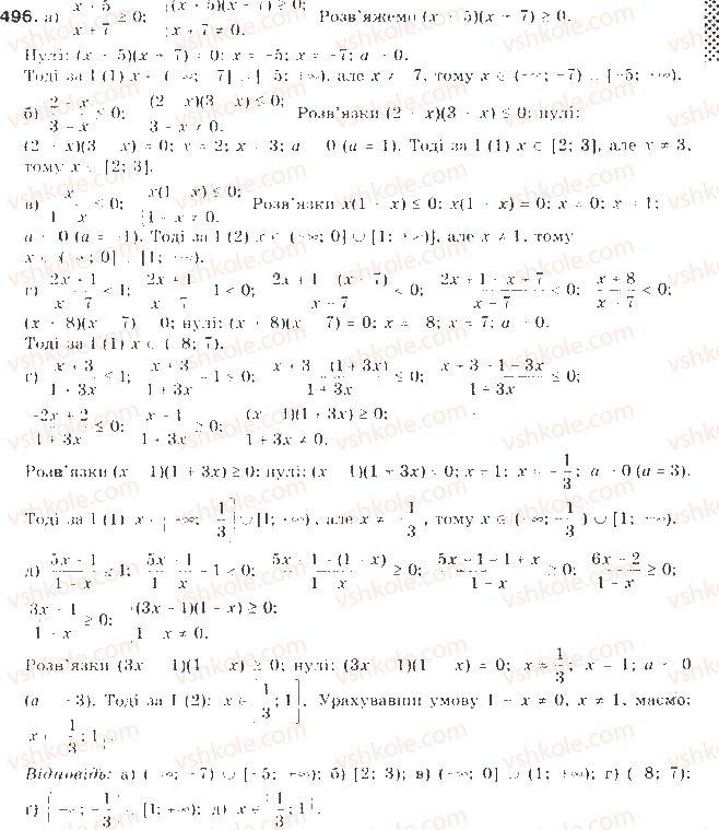 9-algebra-gp-bevz-vg-bevz-2009--kvadratichna-funktsiya-12-kvadratni-nerivnosti-496-rnd2963.jpg