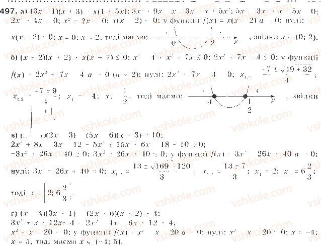 9-algebra-gp-bevz-vg-bevz-2009--kvadratichna-funktsiya-12-kvadratni-nerivnosti-497-rnd3420.jpg