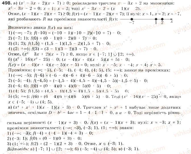 9-algebra-gp-bevz-vg-bevz-2009--kvadratichna-funktsiya-12-kvadratni-nerivnosti-498-rnd9443.jpg