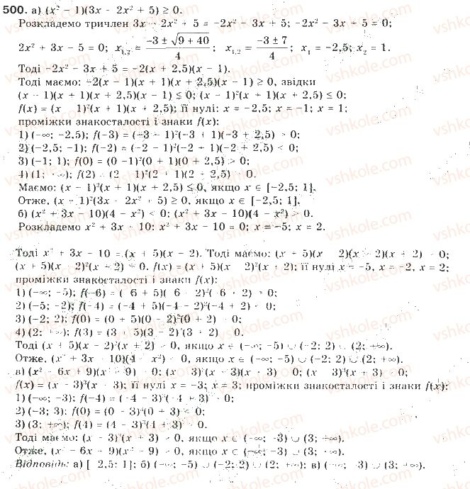 9-algebra-gp-bevz-vg-bevz-2009--kvadratichna-funktsiya-12-kvadratni-nerivnosti-500-rnd7380.jpg