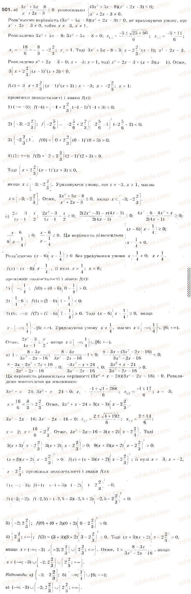 9-algebra-gp-bevz-vg-bevz-2009--kvadratichna-funktsiya-12-kvadratni-nerivnosti-501-rnd5462.jpg