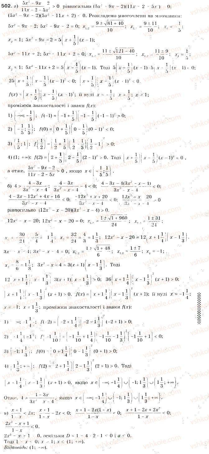 9-algebra-gp-bevz-vg-bevz-2009--kvadratichna-funktsiya-12-kvadratni-nerivnosti-502-rnd1057.jpg