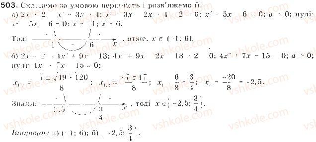 9-algebra-gp-bevz-vg-bevz-2009--kvadratichna-funktsiya-12-kvadratni-nerivnosti-503-rnd3831.jpg