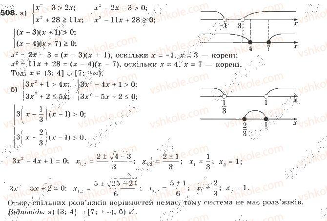9-algebra-gp-bevz-vg-bevz-2009--kvadratichna-funktsiya-12-kvadratni-nerivnosti-508-rnd7777.jpg