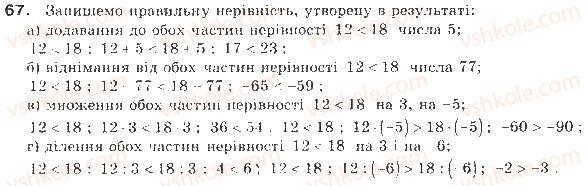 9-algebra-gp-bevz-vg-bevz-2009--nerivnosti-2-vlastivosti-chislovih-nerivnostej-67-rnd3663.jpg