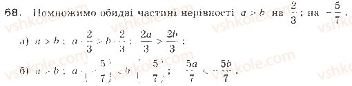 9-algebra-gp-bevz-vg-bevz-2009--nerivnosti-2-vlastivosti-chislovih-nerivnostej-68-rnd5833.jpg