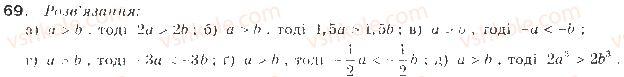 9-algebra-gp-bevz-vg-bevz-2009--nerivnosti-2-vlastivosti-chislovih-nerivnostej-69-rnd3112.jpg