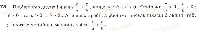 9-algebra-gp-bevz-vg-bevz-2009--nerivnosti-2-vlastivosti-chislovih-nerivnostej-73-rnd3355.jpg