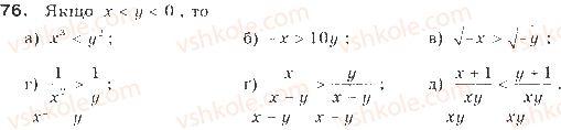 9-algebra-gp-bevz-vg-bevz-2009--nerivnosti-2-vlastivosti-chislovih-nerivnostej-76-rnd4481.jpg