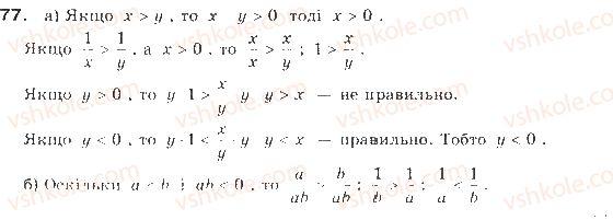 9-algebra-gp-bevz-vg-bevz-2009--nerivnosti-2-vlastivosti-chislovih-nerivnostej-77-rnd3591.jpg