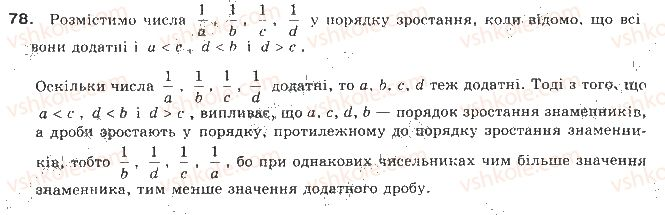 9-algebra-gp-bevz-vg-bevz-2009--nerivnosti-2-vlastivosti-chislovih-nerivnostej-78-rnd2907.jpg